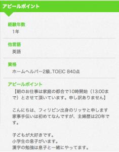 スクリーンショット 2015-09-18 9.37.56